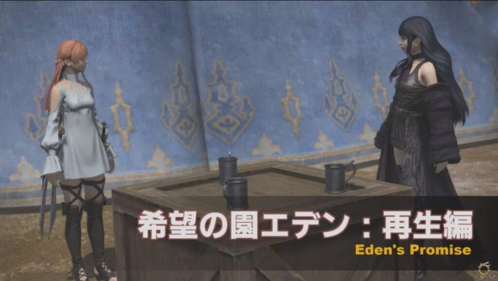 PLL 希望の園:エデン 再生編