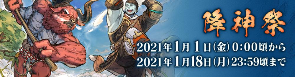 降神祭2021